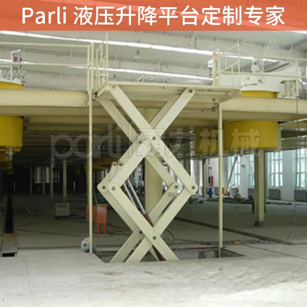 X-SJC非标定制剪叉式升降平台