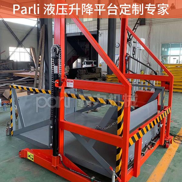 Y-A移动式装卸平台