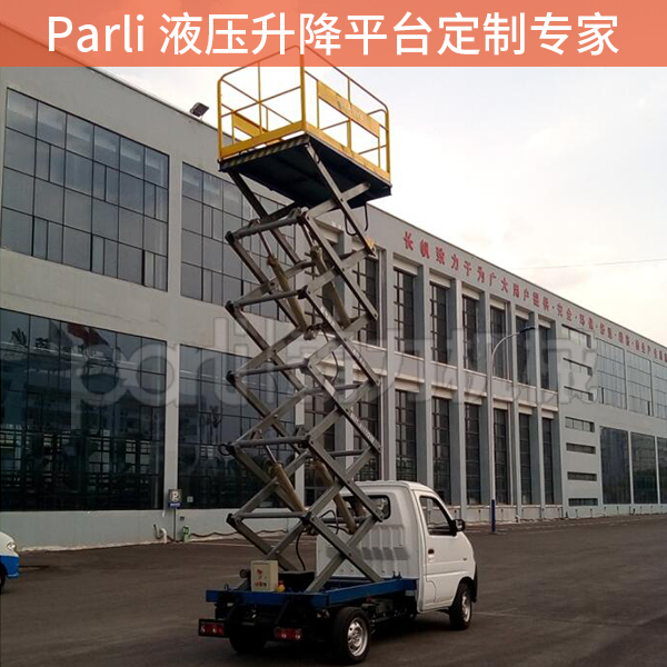 Y-XC车载剪叉式升降平台
